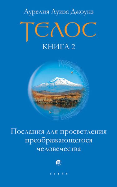 Телос. Книга 2